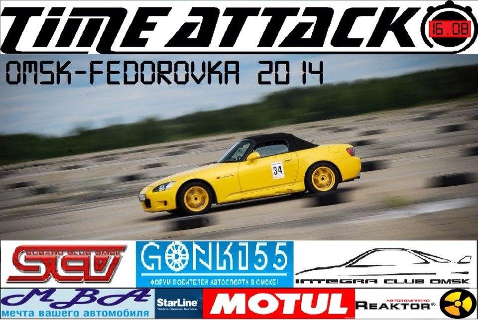 Time Attack 2014 3-й этап 16 августа