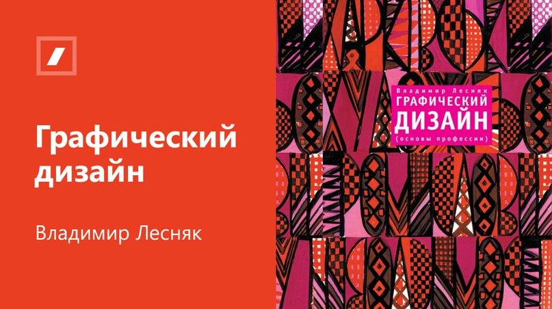 Graficheskiy Dizayn osnovy professii  Vladim.pdf