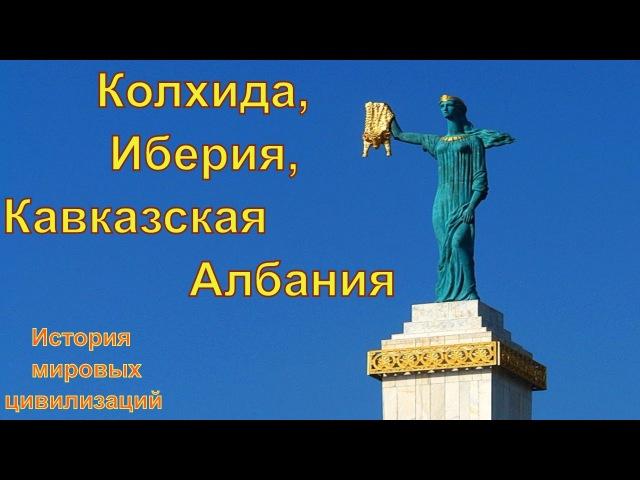 Колхида, Иберия, Кавказская Албания (рус.) История мировых цивилизаций