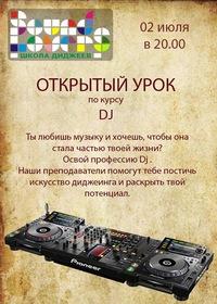 2 июля - DJ Открытый урок & Мастер-класс