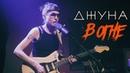 ДЖУНА В ОГНЕ Live @ DTH Studios Самолёт / Автопилот / Назад / Паранойя