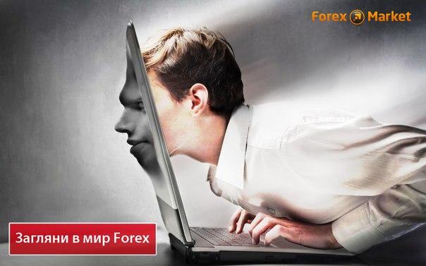 Форекс обучение онлайн видео