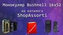 Монокуляр Bushnell 16х52 из интернет-магазина Shopassorti