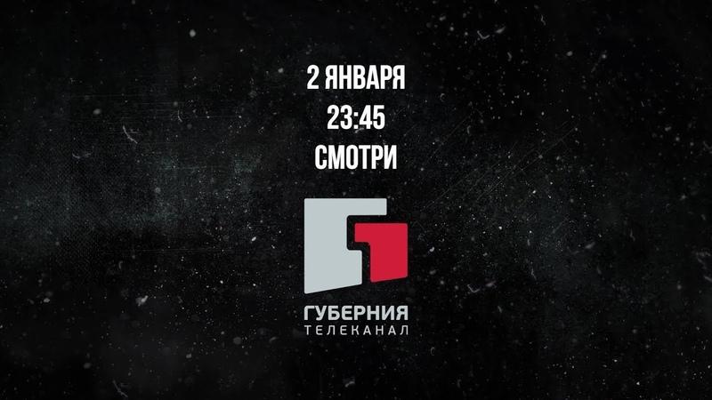 Все секреты Коронации Мисс ДВ - 2018. Трейлер.