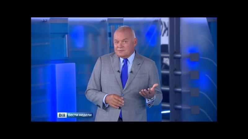 Вести недели с Д.Киселевым 04 09 16 г.
