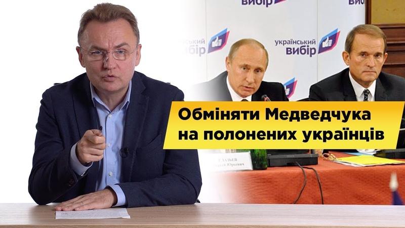 Обміняти Медведчука на полонених українців