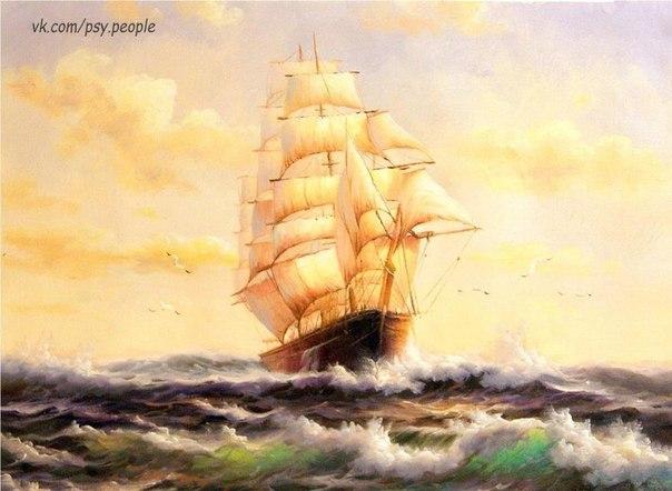 У вас есть паруса, а вы вцепились в якорь. © Конфуций