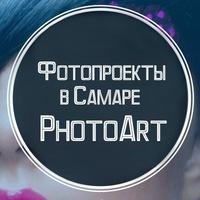 Логотип Фотопроекты в Самаре - PhotoArt