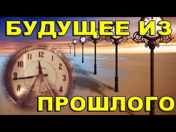 Как отношение к прошлому предопределяет будущее Наталья Весна