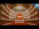 13 12 2018 Владимир Путин выступил на открытии Года театра в России 2019