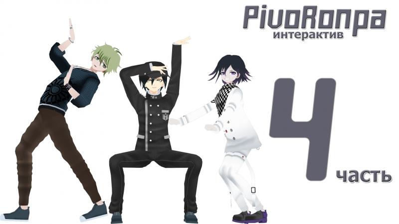 PivoRonpa интерактив Часть 4