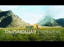 Пылающая равнина 2008 Фильм в HD