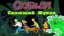 Scooby Doo and glowing bug Игра мультик для детей Скуби Ду и сияющий жукан