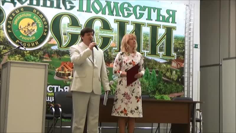 Ярмарка - Фестиваль РОДОВЫЕ ПОМЕСТЬЯ РОССИИ