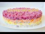 Салат селедка под шубой (Шуба) видео-рецепт - Дело Вкуса