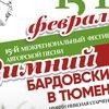 """Фестиваль авторской песни """"Зимний Бардовский в Т"""