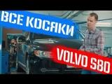 Volvo s80 БУ с пробегом - купить или нет I Минусы и плюсы