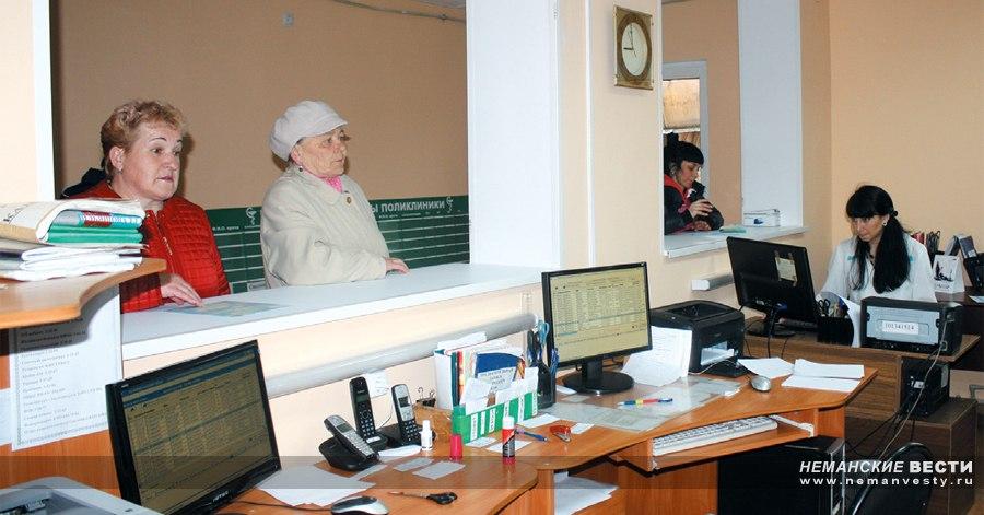 Неманские вести: Регистратура в Немане переехала