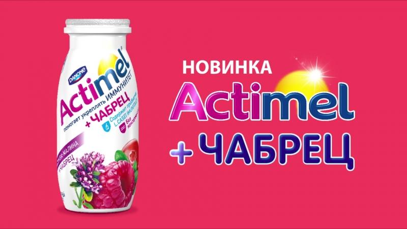 Actimel c чабрецом для укрепления иммунитета!