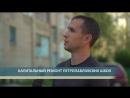 КАПИТАЛЬНЫЙ РЕМОНТ ПЕТРОПАВЛОВСКИХ ШКОЛ