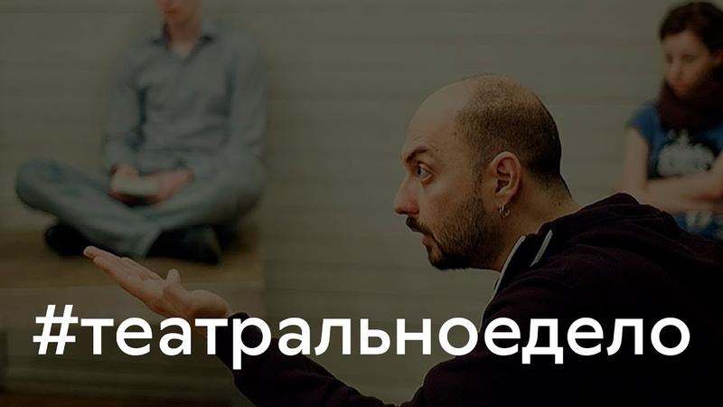 Как Серебренников потратил 218 миллионов / театральноедело