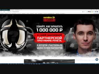 Партнерка BizClub- Как заработать от 9000 до 75000 руб