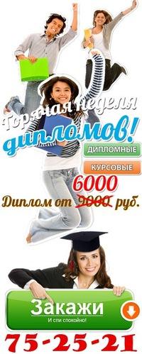 Дипломы на заказ в Кирове ВКонтакте Дипломы на заказ в Кирове