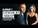 Александр Хоменко и Натали Ящук в прямом эфире журнала Glamour
