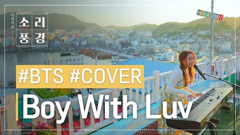 방탄소년단(BTS) – 작은 것들을 위한 시(Boy With Luv) | COVER by 이진아(Lee Jin Ah) in 통영 동피랑 | 소리풍4422