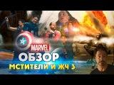 Marvel-обзор. Часть 5. Мстители и Железный человек 3
