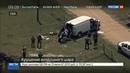 Новости на Россия 24 Трагедия в США воздушный шар сгорел на линии электропередачи