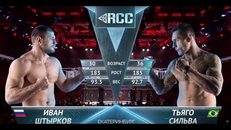 RCC5   Shtyrkov vs. Thiago Silva   Dec, 15   Full HD   Штырков vs. Тиаго Сильва   Полный бой