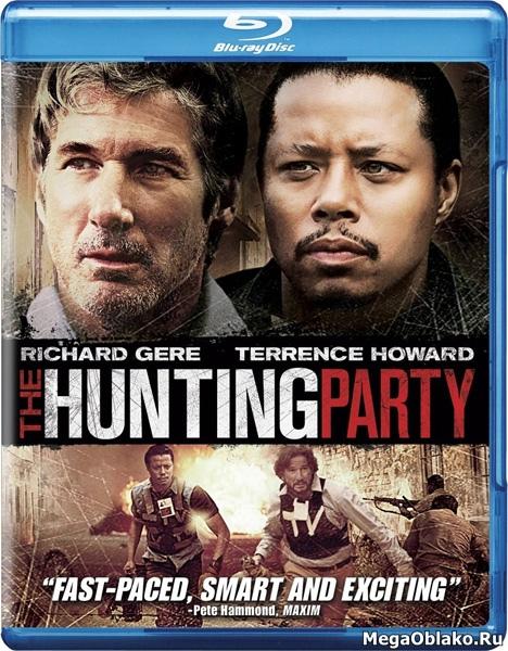 Охота Ханта / The Hunting Party (2007/BDRip/HDRip)