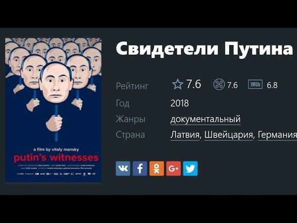 """""""Свидетели Путина"""", или куда они делись. Новый фильм 2018 года."""