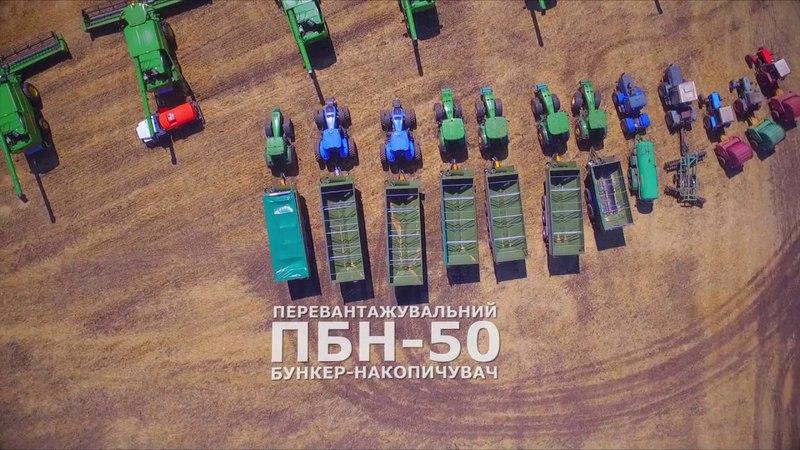 Бункер-перегрузчик зерна ПБН-50