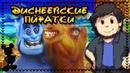 Пиратские игры по Disney - JonTron