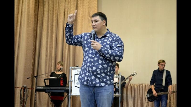 Пастор Денис Гвоздев. С кем поведешься от того и наберешься