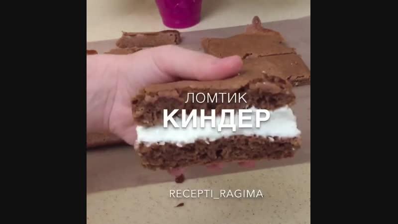 Молочный ломтик Киндер ингредиенты указаны в описании видео
