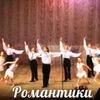 "театр танца ""Романтики"" . г. Тверь"