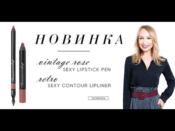 Презентация Sexy Lipstick Pen Vintage Rose и Sexy Contour Lipliner Retro
