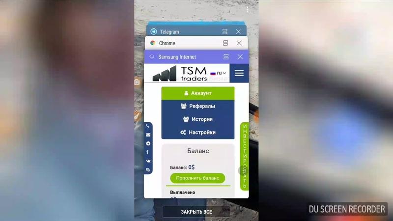 Вывод дохода с TSM Traders на Перфект мани 😁💸