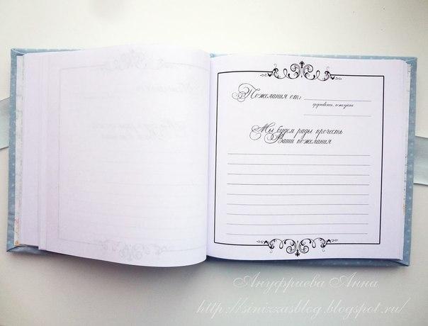 Страничка для свадебной книги пожеланий… (2 фото) - картинка