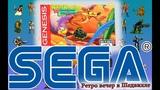 Desert Demolition (Sega, 16 bit) прохождение игры за Страуса и Койота