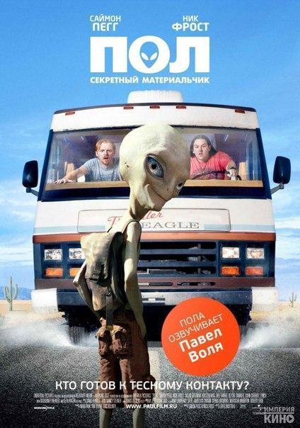 Пoл: Секpетный мaтериaльчик (2011)
