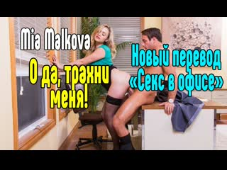 Mia malkova секс sex, сосёт, русское sex porno anal blowjob brazzers секс анальное, порно, keisha gray aniston ann