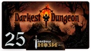 Darkest Dungeon [интерактив] 25 - перезалив