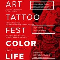 21.12 | Color Life | Тату-фест в Калуге