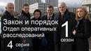 Закон и порядок Отдел оперативных расследований 1 сезон 4 серия (Завершение дела)
