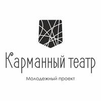Логотип Карманный театр