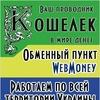 Кошелек - Ваш проводник в мире денег